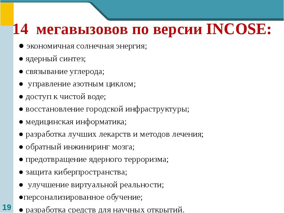14 мегавызовов по версии INCOSE: ● экономичная солнечная энергия; ● ядерный с...