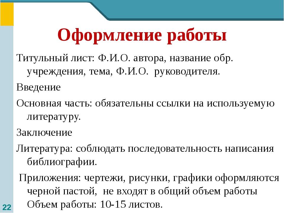 Оформление работы Титульный лист: Ф.И.О. автора, название обр. учреждения, те...