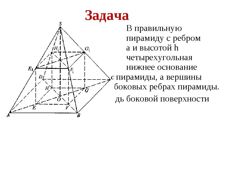 В правильную четырехугольную пирамиду с ребром основанияа и высотой h...