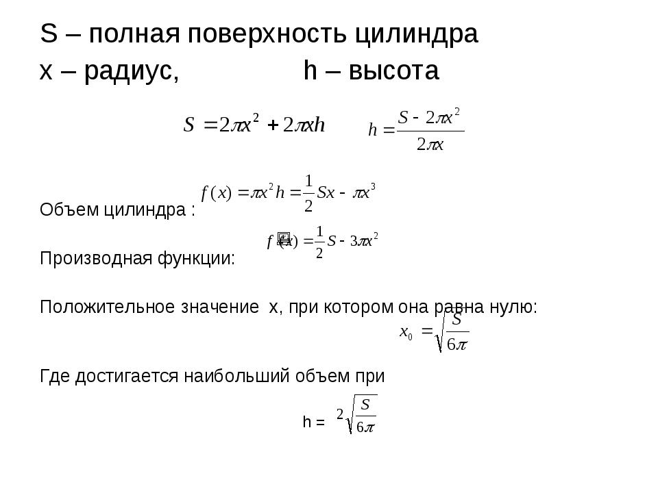 S – полная поверхность цилиндра x – радиус, h – высота Объем цилиндра : Про...