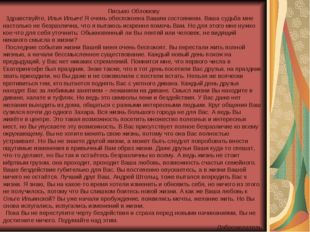 Письмо Обломову Здравствуйте, Илья Ильич! Я очень обеспокоена Вашим состояние