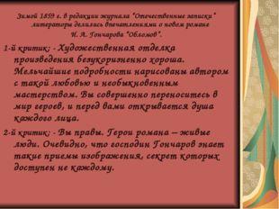 """Зимой 1859 г. в редакции журнала """"Отечественные записки"""" литераторы делились"""