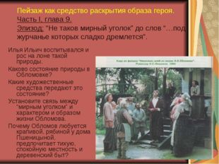 Илья Ильич воспитывался и рос на лоне такой природы. Каково состояние природ