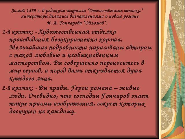 """Зимой 1859 г. в редакции журнала """"Отечественные записки"""" литераторы делились..."""