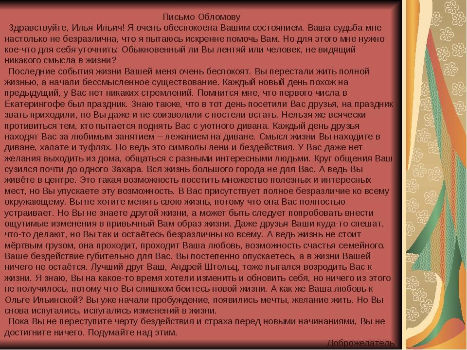 Письмо Обломову Здравствуйте, Илья Ильич! Я очень обеспокоена Вашим состояние...
