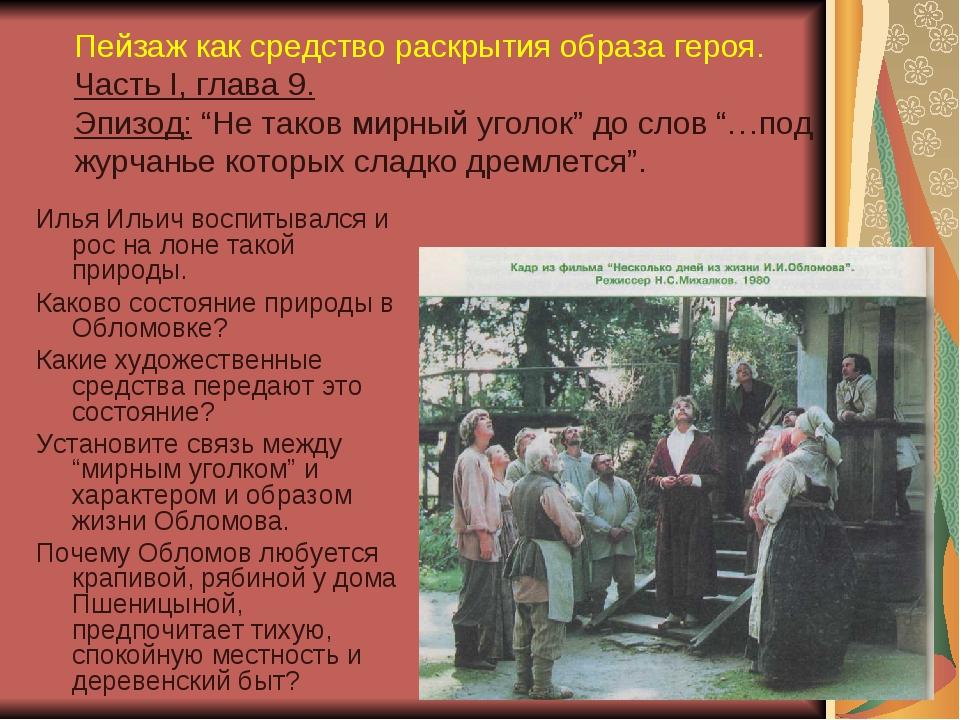 Илья Ильич воспитывался и рос на лоне такой природы. Каково состояние природ...