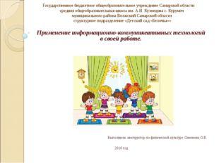 Государственное бюджетное общеобразовательное учреждение Самарской области с