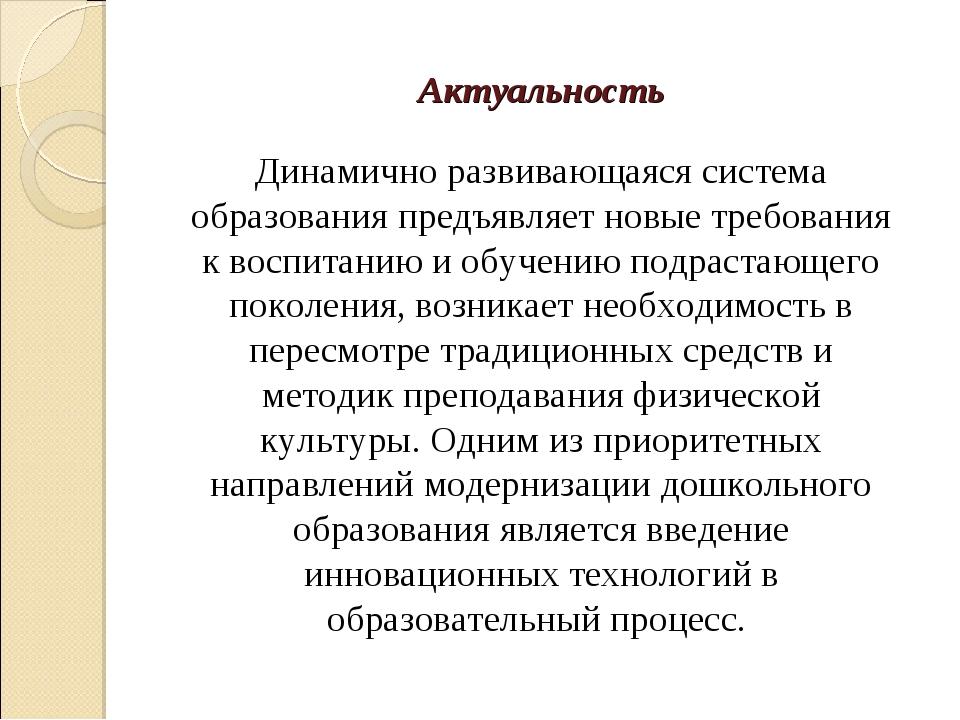 Актуальность Динамично развивающаяся система образования предъявляет новые тр...