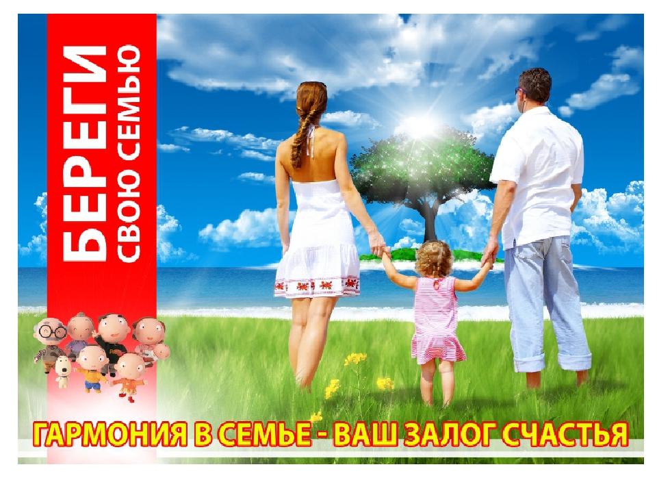 постеры семейные ценности проведите вертикальную линию