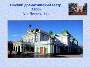 Омский драматический театр (1905) (ул. Ленина, 8а)