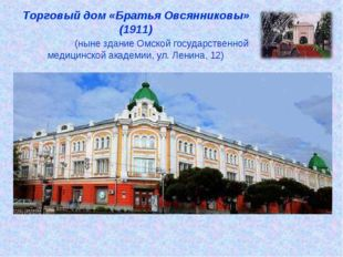 Торговый дом «Братья Овсянниковы» (1911)  (ныне здание Омской