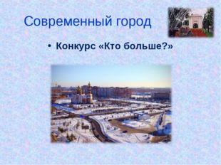 Современный город Конкурс «Кто больше?»