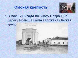 Омская крепость В мае1716годапо Указу Петра I, на берегу Иртыша была залож