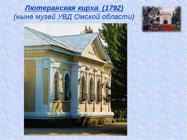 Лютеранская кирха (1792) (ныне музей УВД Омской области)