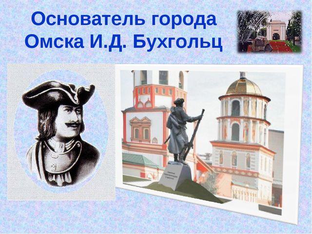 Основатель города Омска И.Д. Бухгольц