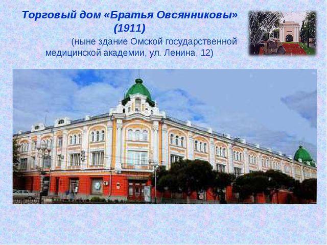 Торговый дом «Братья Овсянниковы» (1911)  (ныне здание Омской...