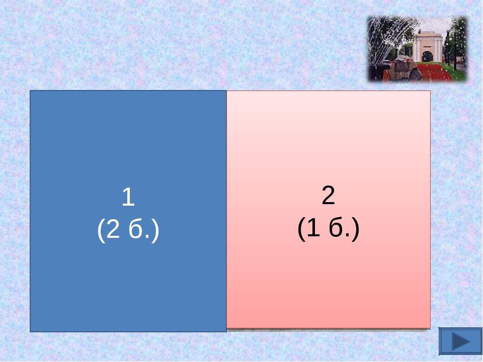 1 (2 б.) 2 (1 б.)