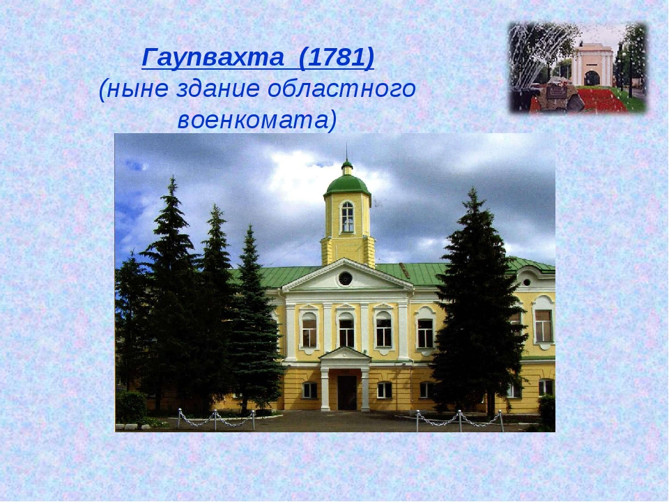 Гаупвахта (1781) (ныне здание областного военкомата)