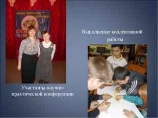 Участница научно-практической конференции Выполнение коллективной работы