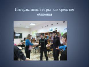 Интерактивные игры как средство общения