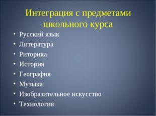 Интеграция с предметами школьного курса Русский язык Литература Риторика Исто