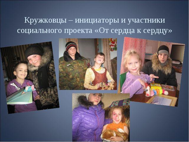 Кружковцы – инициаторы и участники социального проекта «От сердца к сердцу»