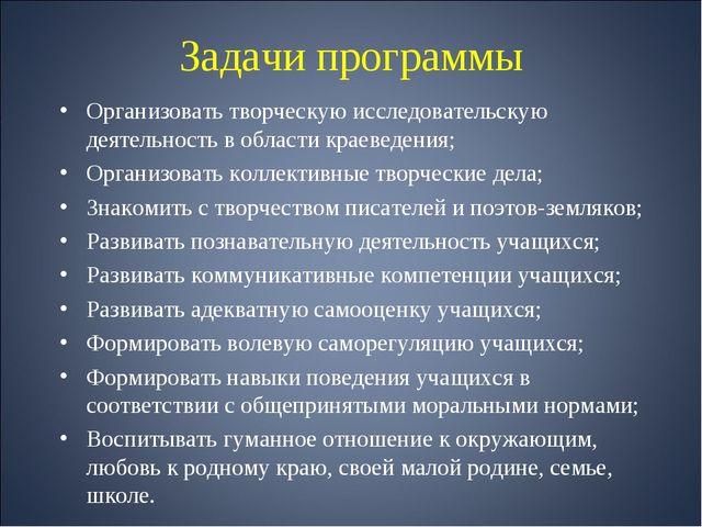 Задачи программы Организовать творческую исследовательскую деятельность в обл...