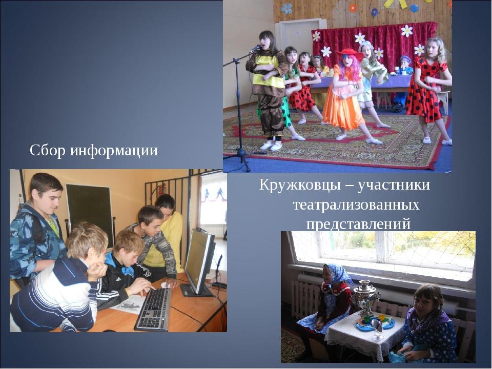 Сбор информации Кружковцы – участники театрализованных представлений