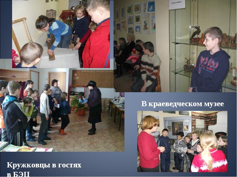 Кружковцы в гостях в БЭЦ В краеведческом музее