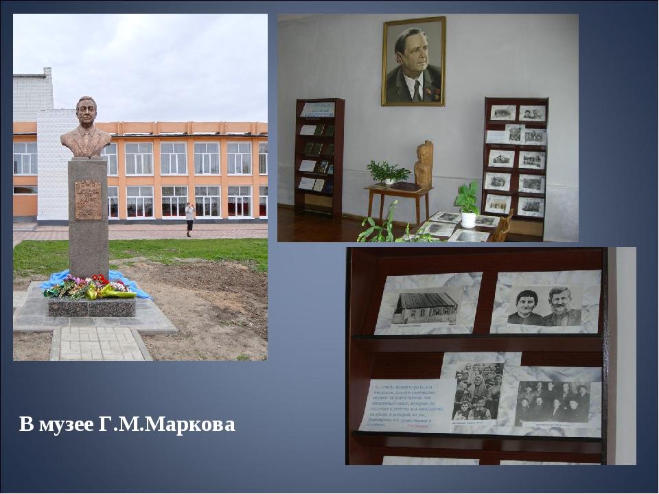 В музее Г.М.Маркова