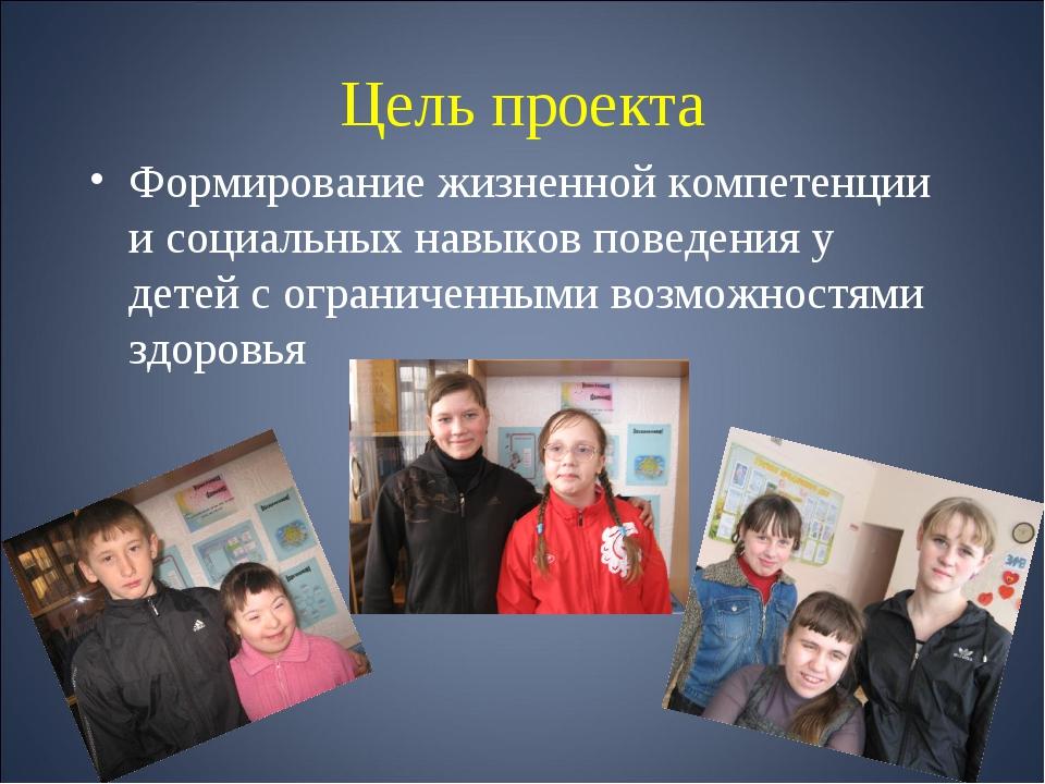 Цель проекта Формирование жизненной компетенции и социальных навыков поведени...