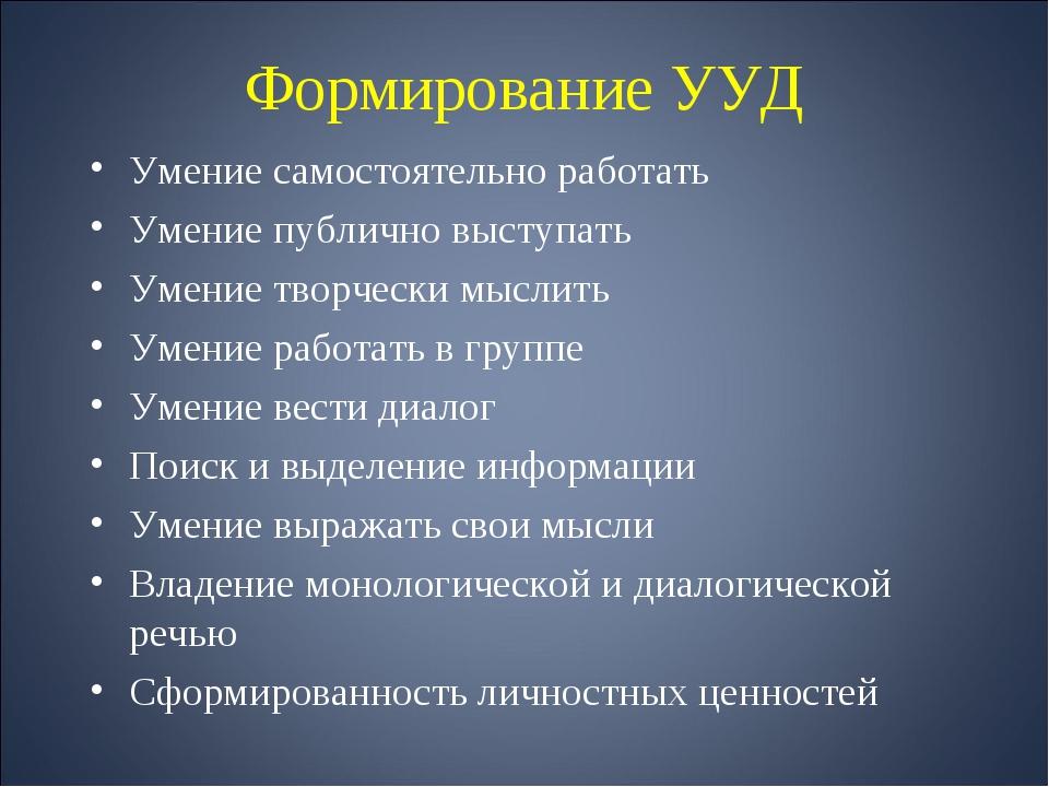 Формирование УУД Умение самостоятельно работать Умение публично выступать Уме...