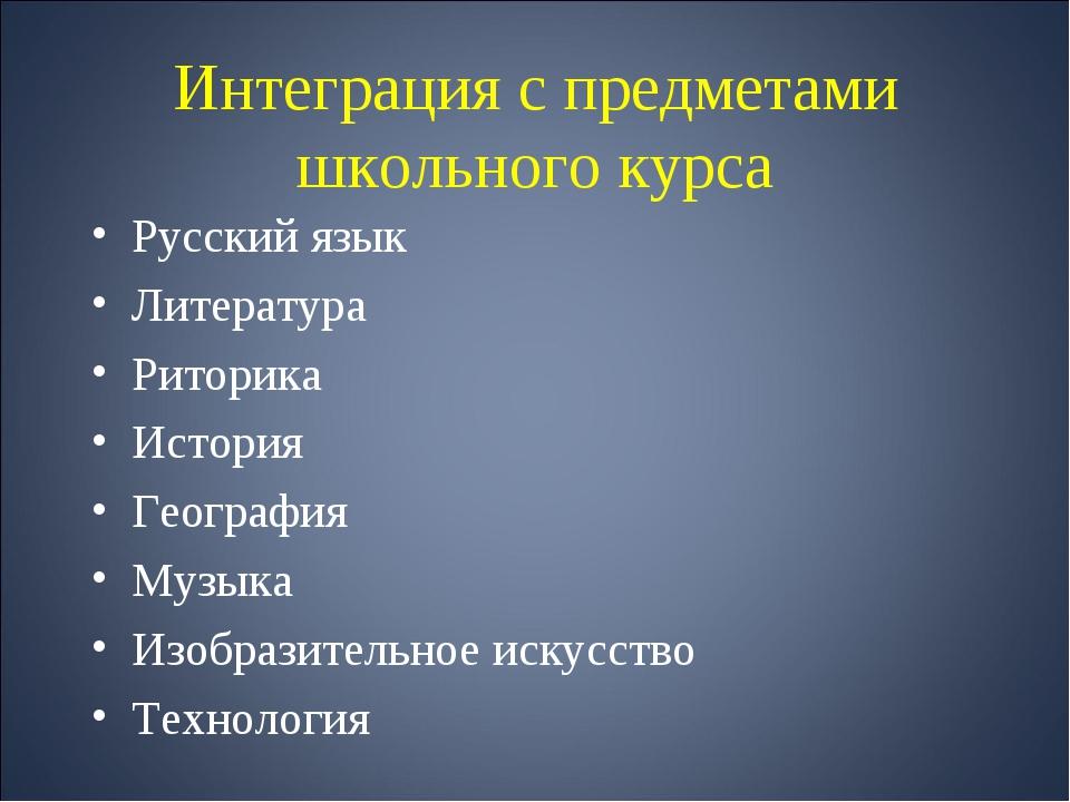 Интеграция с предметами школьного курса Русский язык Литература Риторика Исто...