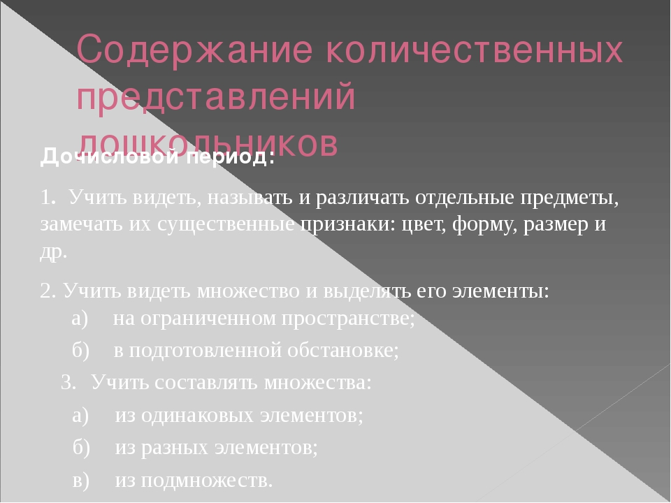 Содержание количественных представлений дошкольников Дочисловой период: 1. Уч...