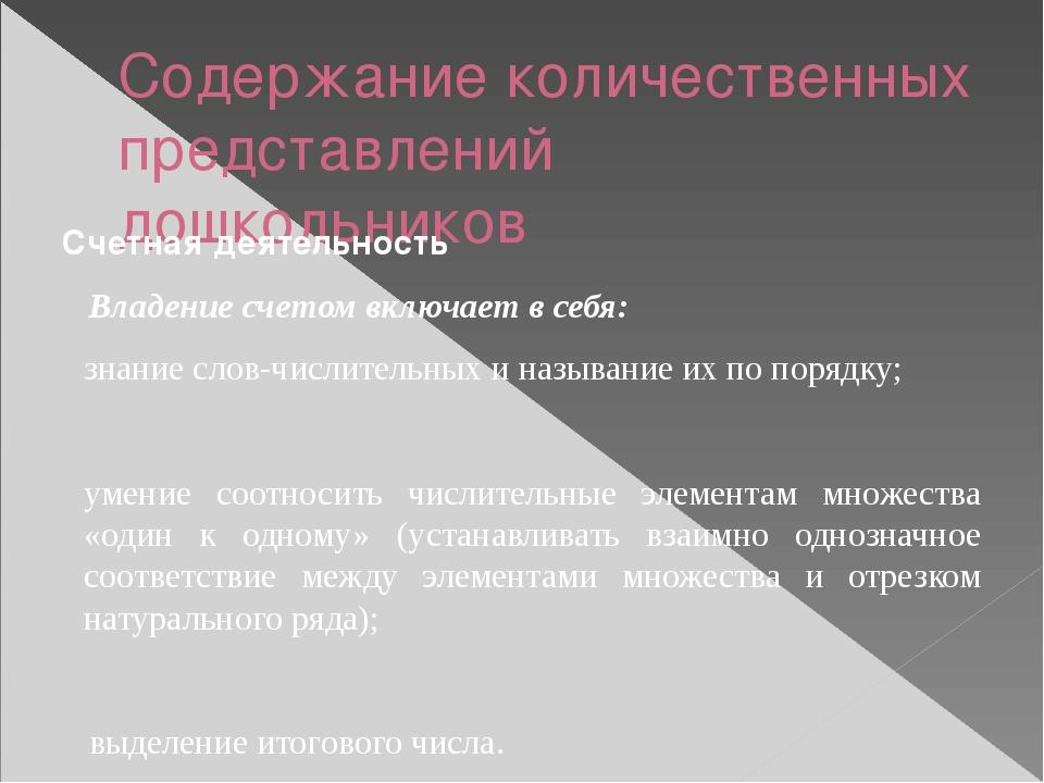 Содержание количественных представлений дошкольников Счетная деятельность Вла...