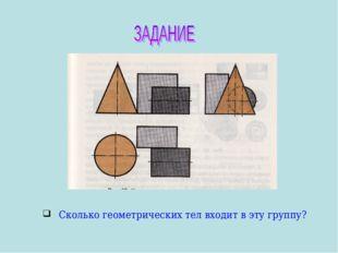 Сколько геометрических тел входит в эту группу?