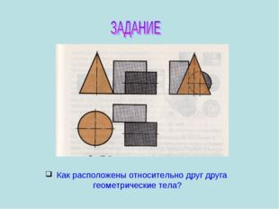 Как расположены относительно друг друга геометрические тела?