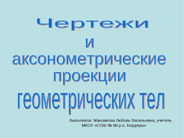 Выполнила: Максимова Любовь Васильевна, учитель МКОУ «СОШ № 66 р.п. Бердяуш»