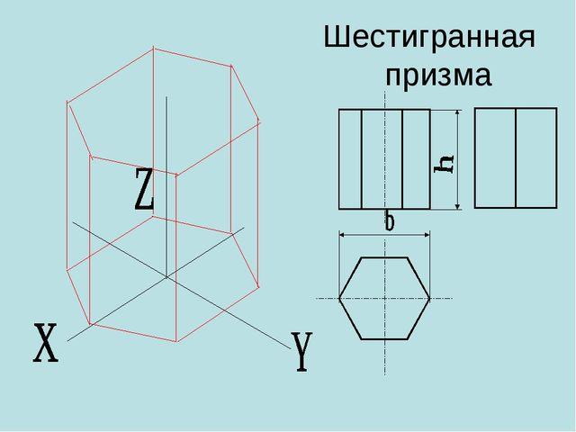 Шестигранная призма