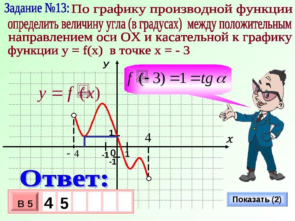 Показать (2)