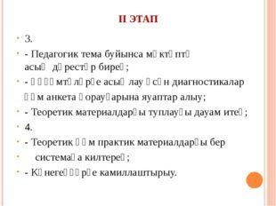 II ЭТАП 3. - Педагогик тема буйынса мәктәптә асыҡдәрестәр биреү; - Һөҙөмтә