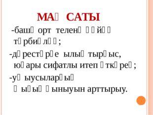 МАҠСАТЫ -башҡорт теленә һөйөү тәрбиәләү; -дәрестәрҙе ылыҡтырғыс, юғары сифатл
