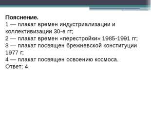 Пояснение. 1 — плакат времен индустриализации и коллективизации 30-е гг; 2 —