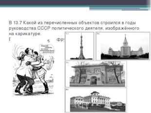 В 13.7 Какой из перечисленных объектов строился в годы руководства СССР полит