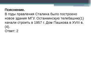 Пояснение. В годы правления Сталина было построено новое здания МГУ. Останкин