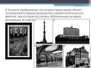 8 Укажите изображение, на котором представлен объект, построенный в период ру