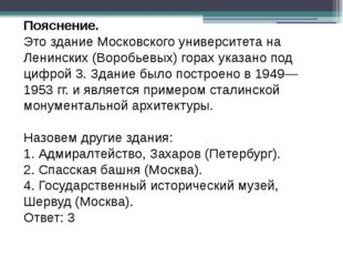 Пояснение. Это здание Московского университета на Ленинских (Воробьевых) гора