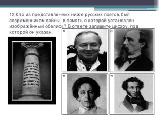 12 Кто из представленных ниже русских поэтов был современником войны, в памят