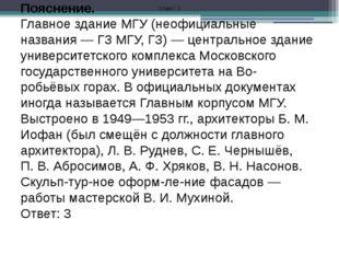 Пояснение. Главное здание МГУ (неофициальные названия — ГЗ МГУ, ГЗ) — централ