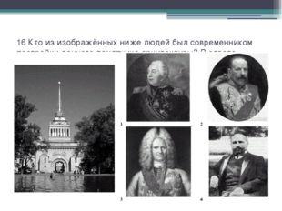 16 Кто из изображённых ниже людей был современником постройки данного памятни